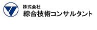株式会社綜合技術コンサルタント